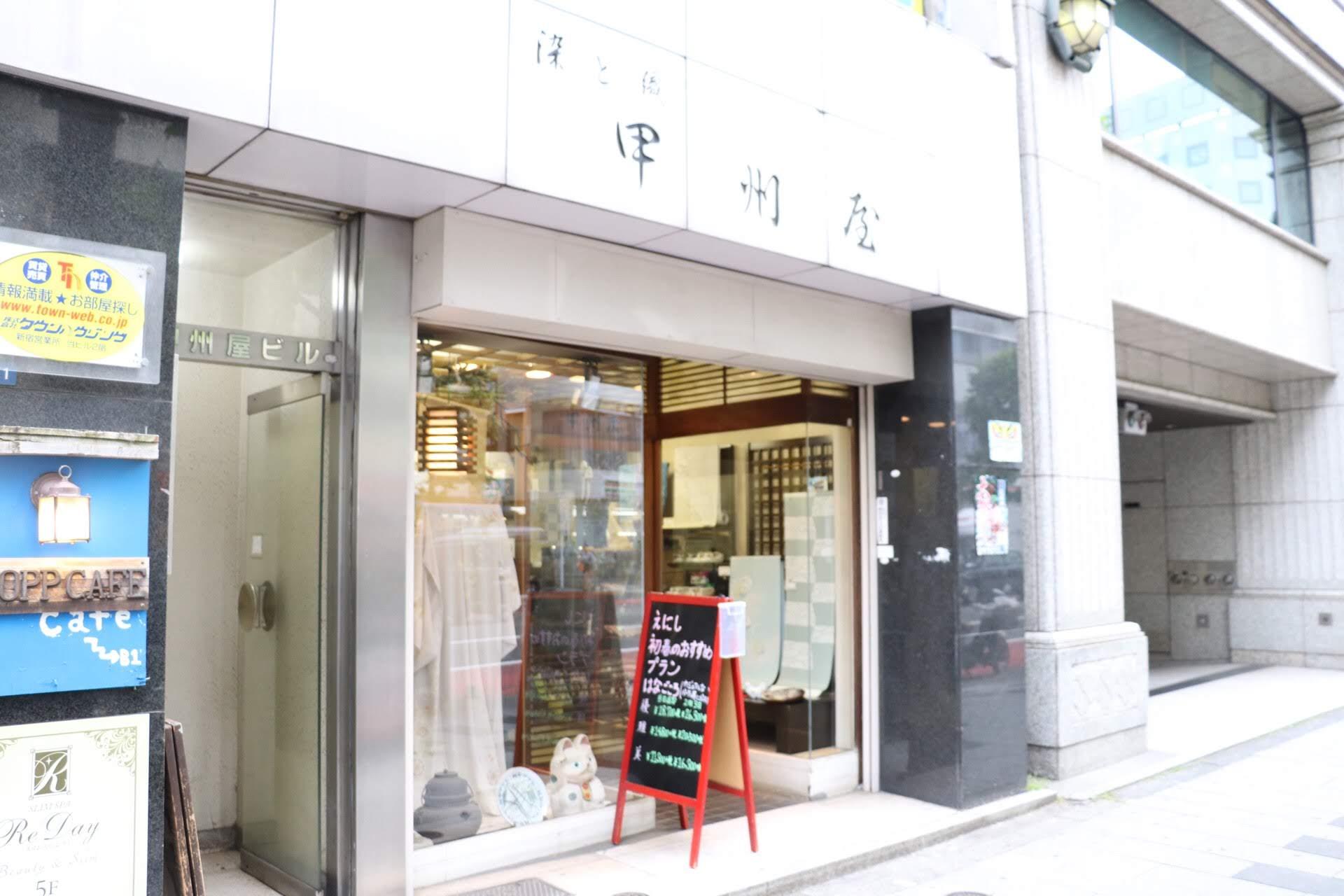 新宿・甲州屋呉服店